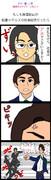 もしも執事影山が鮫島ホテルズの社長秘書だったら