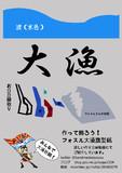 フォスル大漁旗型紙1枚目
