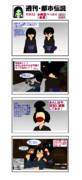 【週刊・都市伝説その32】お歯黒べったり(後篇)