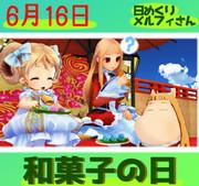 今日は和菓子の日6/16【日めくりメルフィさん】