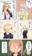 松永さんと小梅ちゃん