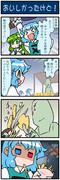 がんばれ小傘さん 2022