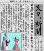 【第8回東方ニコ童祭支援】あと7日!