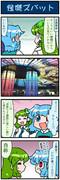 がんばれ小傘さん 2023
