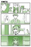 デレマス漫画 デレマス第136話「体調不良」