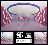 部屋Ver1.7