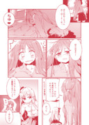 琴葉姉妹百合漫画3「あさのちゅー」