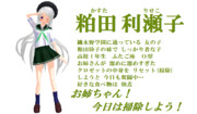 【MMDオリキャラ紹介】粕田利瀬子【#215】