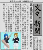 【第8回東方ニコ童祭支援】あと6日!