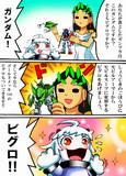 女神ロボットとほっぽちゃん