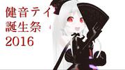 健音テイ誕生祭2016!!