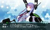 葵ちゃんが叢雲のコスプレをするそうです