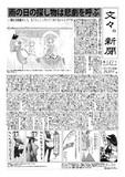 文々。新聞 第127号(からすふぁくとりー)
