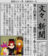 【第8回東方ニコ童祭支援】あと5日!