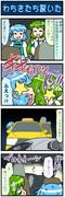 がんばれ小傘さん 2025