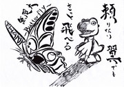 アグモン-butterfly(筆ペン)