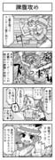 東方よンコマ_38