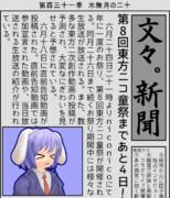 【第8回東方ニコ童祭支援】あと4日!
