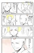 ヤバ吉と円子