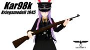 【緊急配布】Kar98k(1945年型)【MMDモデル配布】