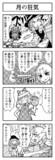 東方よンコマ_39