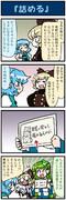 がんばれ小傘さん 2027
