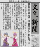 【第8回東方ニコ童祭支援】あと3日!