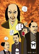 Sanada Maru 第24回 滅亡①