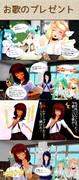 【MMD4コマ】織木野学園へ行こう!番外編その8