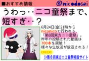 【第8回東方ニコ童祭支援】あと2日!