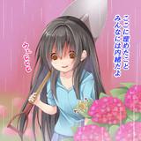 雨と紫陽花と幼女 内緒だよver.