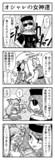 東方よンコマ_41