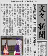 【第8回東方ニコ童祭支援】あと1日!