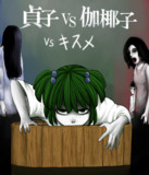 貞子vs伽椰子vs…