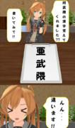 阿武隈の漢字覚えてくれました??