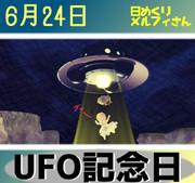 今日はUFO記念日の日6/24【日めくりメルフィさん】