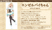 【登場人物紹介】エンゼルパイちゃん【#43】