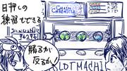 【チェンクロ】副都カジノミニゲームif・運命のマナスロット!