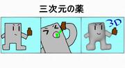 漫画版キトゥーン第4話「三次元の薬」