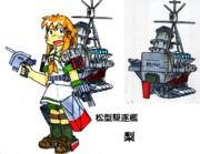 オリジナル艦娘 「松型駆逐艦 梨」
