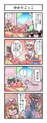 【東方】ゆかりごっこ【4コマ】