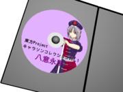 【第8回東方ニコ童祭】キャラソンコレクションVol.1