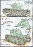 【私家戦車図鑑】T-26E