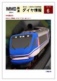 【最終回】MMD鉄道ダイヤ情報[2016年6月号]