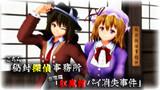 【第8回東方ニコ童祭】秘封探偵出張編MMDの動画制作を担当させて頂きました!