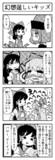 東方よンコマ_43
