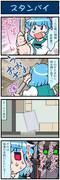 がんばれ小傘さん 2031