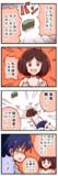 地雷vs愛ちゃん