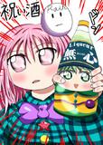 祝い酒 無心-Koishi-