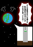 欲求不満な地球